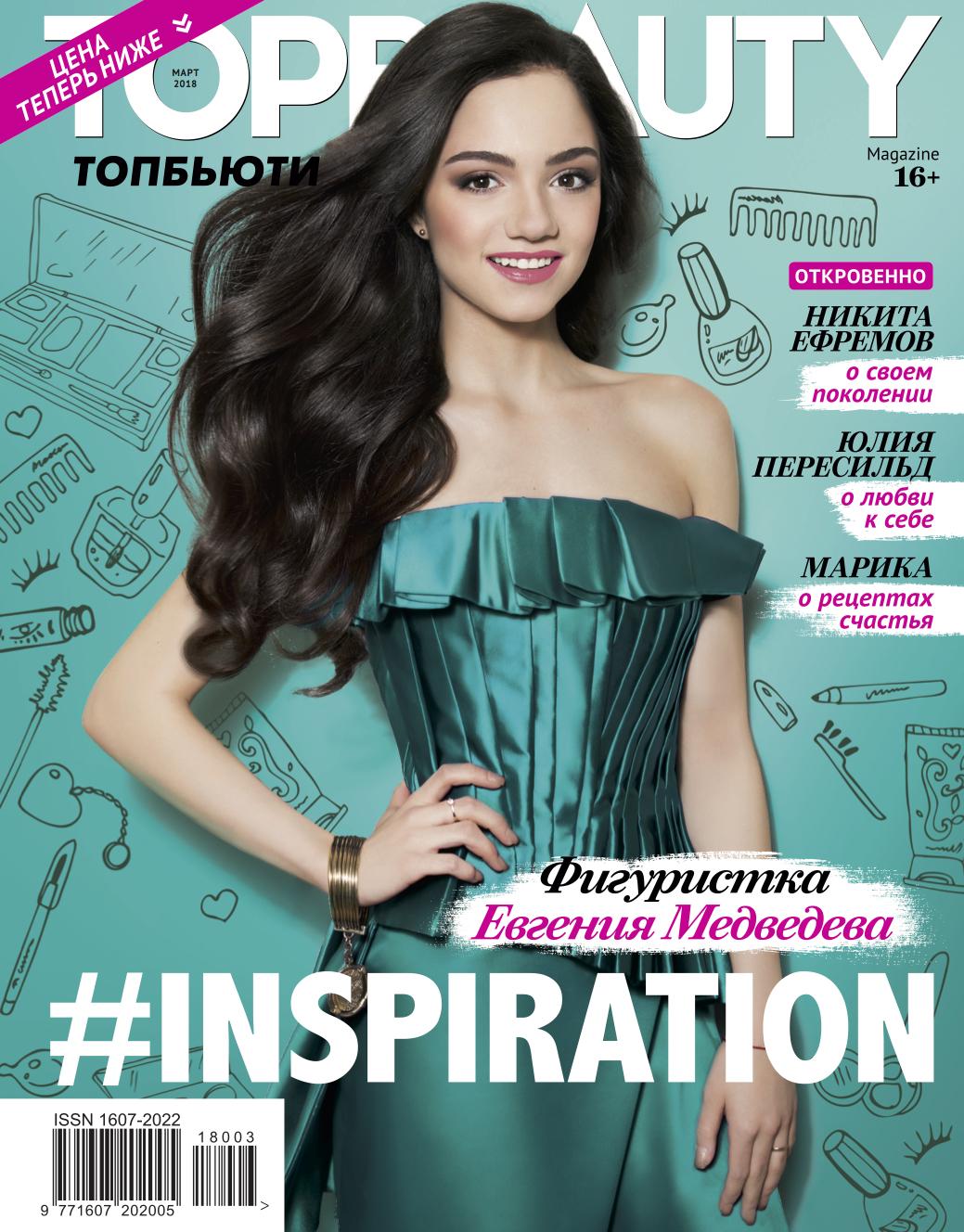 http://www.tbeauty.ru/upload/iblock/c7b/cover_last.jpg
