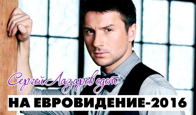 Сергей Лазарев будет представлять Россию на «Евровидении-2016»